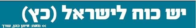 ישראל כץ